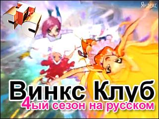 Мультфильм винкс на русском языке