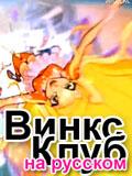 Все сезоны мультсериала Винкс Клуб на русском языке с оцифиальной русской озвучкой, Win Club animation